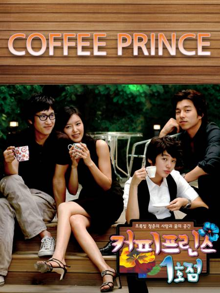 The First shop of Coffee Prince (saison 1)